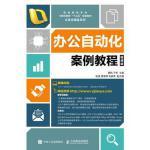 办公自动化案例教程 姜帆 干彬 人民邮电出版社 9787115476289