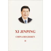 习近平谈治国理政第2卷 外文出版社