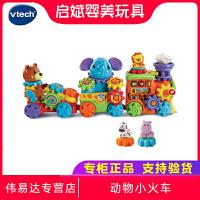 vtech伟易达Gear Zooz动物小火车 齿轮积木组装拼插益智儿童玩具