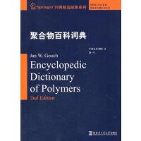 聚合物百科词典D-I 正版 古驰,Gooch(J.W.) 9787560344430