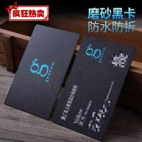 磨砂名片创意加厚0.8mm细磨砂PVC黑卡名片 烫金防水特种材料做印名片设计双面制作印刷定