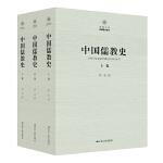中国儒教史(全三卷)
