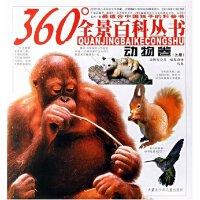 【旧书二手书八成新】360度全景百科丛书:动物卷(上册)