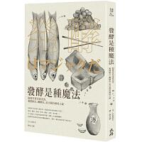 【预订】发酵是种魔法:饱尝世界奇异美食,揭开纳豆、腌鲱鱼、臭豆腐的风味之秘