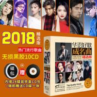 2018车载cd碟片音乐一人一首成名曲流行音乐汽车CD光盘黑胶唱片