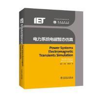 电力系统电磁暂态仿真 内维尔沃森 (Neville Watson) 乔斯 中国电力出版社 9787512389076