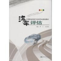 汽车评估 重庆西南师范大学出版社有限公司