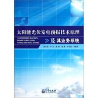 太阳能光伏发电预报技术原理及其业务系统,陈正洪,李芬,成驰,气象出版社9787502953478