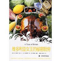 维多利亚女王的秘密厨房,(英)简・贝斯特・库克 ,夏淑怡,赵有为,上海远东9787807062141