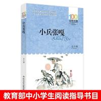 小兵张嘎 长江少年儿童出版社当当自营 徐光耀著
