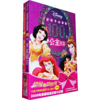 女孩子必读的100个公主故事(全二册)