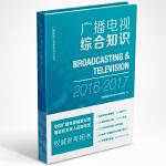 广播电视综合知识