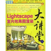 Lightscape室内效果图渲染大讲堂(附光盘3张)