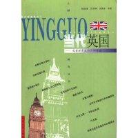【旧书二手书9成新】当代英国:需要新支点的夕阳帝国【蝉】