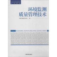环境监测质量管理技术 中国环境科学出版社