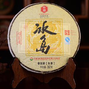 【两片一起拍】2013年凤牌冰岛古树生茶-纯料古树普洱茶357克/片