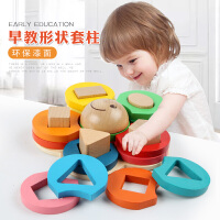儿童益智力早教积木玩具1-2-3岁几何形状配