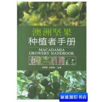 【二手书9成新】澳洲坚果种植者手册 邹明宏,杜丽清 中国农业出版社 9787109242012