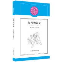 【二手旧书9成新】【狂降】蓝莓图书 格列佛游记 斯威夫特 湖南教育出版社 9787535598714
