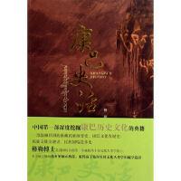康巴史话 格勒 四川美术出版社