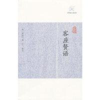 客座赘语 (明)顾起元 上海古籍出版社
