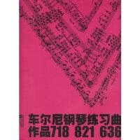 车尔尼钢琴练习曲作品718、821、636 (奥)车尔尼 作曲 江苏文艺出版社