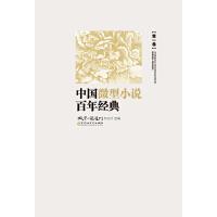 中国微型小说百年经典(第1卷)(电子书)