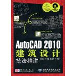 AutoCAD 2010建筑设计技法精讲(1CD)