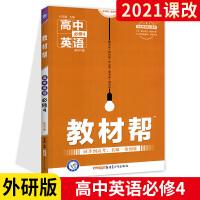 教材帮 高中英语必修4同步解读书 英语必修四 配WY版 外研版外研社版 天星教育 高1高2高一高二上下册资料书教材全解