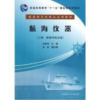 【旧书二手书8成新】航海仪器:上册:船舶导航设备 关政军 大连海事大学出版社 9787563223