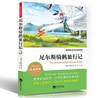 送书签~9787515704272-新课标系列名著导读---尼尔斯骑鹅历险记(xz)/ (瑞典)拉格洛芙,赵光 / 海