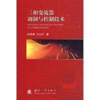 三相变流器调制与控制技术,孙孝峰,国防工业出版社9787118065299