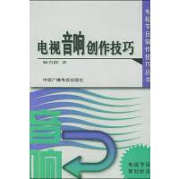 ��音���作技巧 �肖� 著 中���V播��出版社�肖�中���V播影�出版社9787504341884