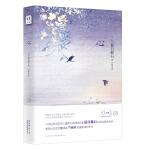 心(夏目漱石经典长篇全收录,著名日本文学翻译家竺家荣权威新译并作序)