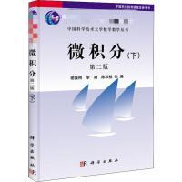 微积分(下) 第2版 科学出版社