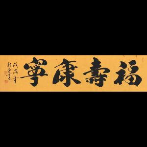 范曾弟子 郭勇《福寿康宁》