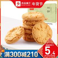 满减【良品铺子桃酥100gx1盒】传统糕点酥饼休闲零食江西特产小吃下午茶点