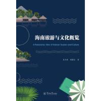 【正版全新直发】海南旅游与文化概览=A Panoramic View of Hainan Tourism and 吴文