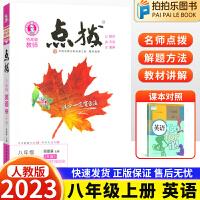 2022新版 点拨八年级上册英语人教版 荣德基初二8年级上册英语