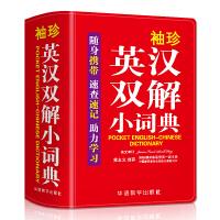华语教学:袖珍英汉双解小词典