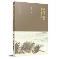 中学古诗词鉴赏十讲