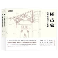 杨占家电影美术设计作品集 (全两册)