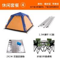 帐篷户外3-4人野营野外露营自动家庭旅游防晒防雨沙滩钓鱼套装