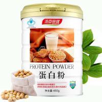 汤臣倍健蛋白粉蛋白质粉450g+150g*3罐 蛋白粉增强免疫力
