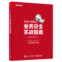 Web攻防之业务安全实战指南 Web安全漏洞分析技术教程书籍 计算机网络安全攻防防范书籍