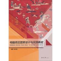 电脑绣花图案设计与实践教程 东华大学出版社