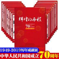 辉煌的历程 新中国成立70周年成就展 1949-2019中华人民共和国祖国发展历史进程大幅挂图