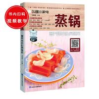 【正版全新直发】叫醒小家电:蒸锅――营养师的私房蒸菜 甘智荣 9787830120429 山东电子音像出版社