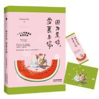 [新华正版]因为是你爱慕未停热水袋与冰西瓜 著天津人民出版社9787201135793