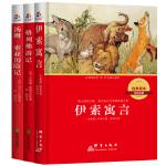 中小学生必读丛书全3册:伊索寓言+格列佛游记+汤姆・索娅历险记